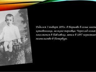 Родился 3 января 1891г. в Варшаве в семье мастера-кожевенника, мелкого торгов