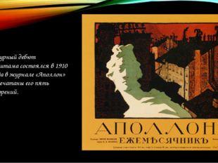 Литературный дебют Мандельштама состоялся в 1910 году, когда в журнале «Аполл