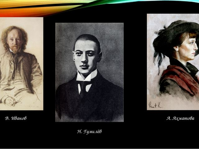 В. Иванов Н. Гумилёв А. Ахматова