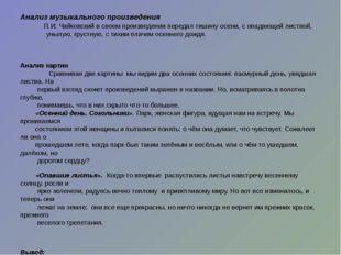Анализ музыкального произведения П.И. Чайковский в своем произведении передал