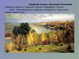 «Золотая осень» Василия Поленова Сравнить картину с музыкой Георгия Свиридов
