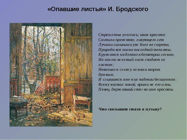 «Опавшие листья» И. Бродского Стремленья улеглись; иная красота Сменила преж...