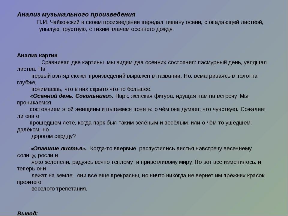 Анализ музыкального произведения П.И. Чайковский в своем произведении передал...