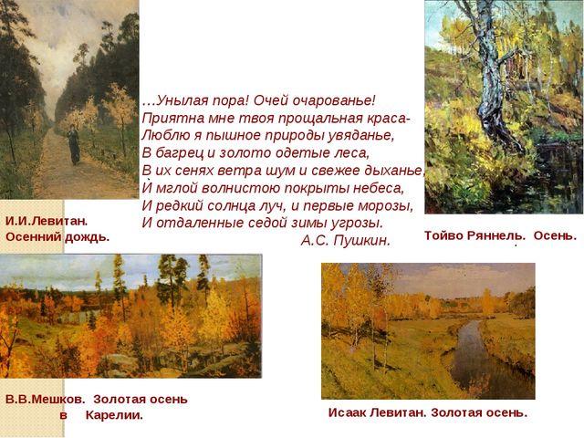 . Исаак Левитан. Золотая осень. И.И.Левитан. Осенний дождь. . Тойво Ряннель....