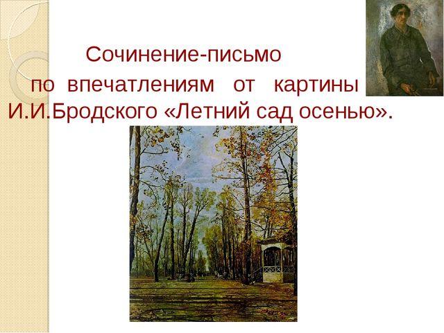 Сочинение-письмо по впечатлениям от картины И.И.Бродского «Летний сад осенью».