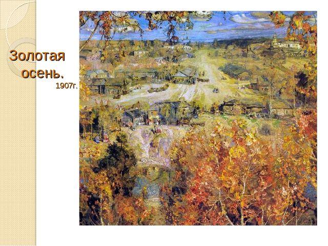 Золотая осень. 1907г.