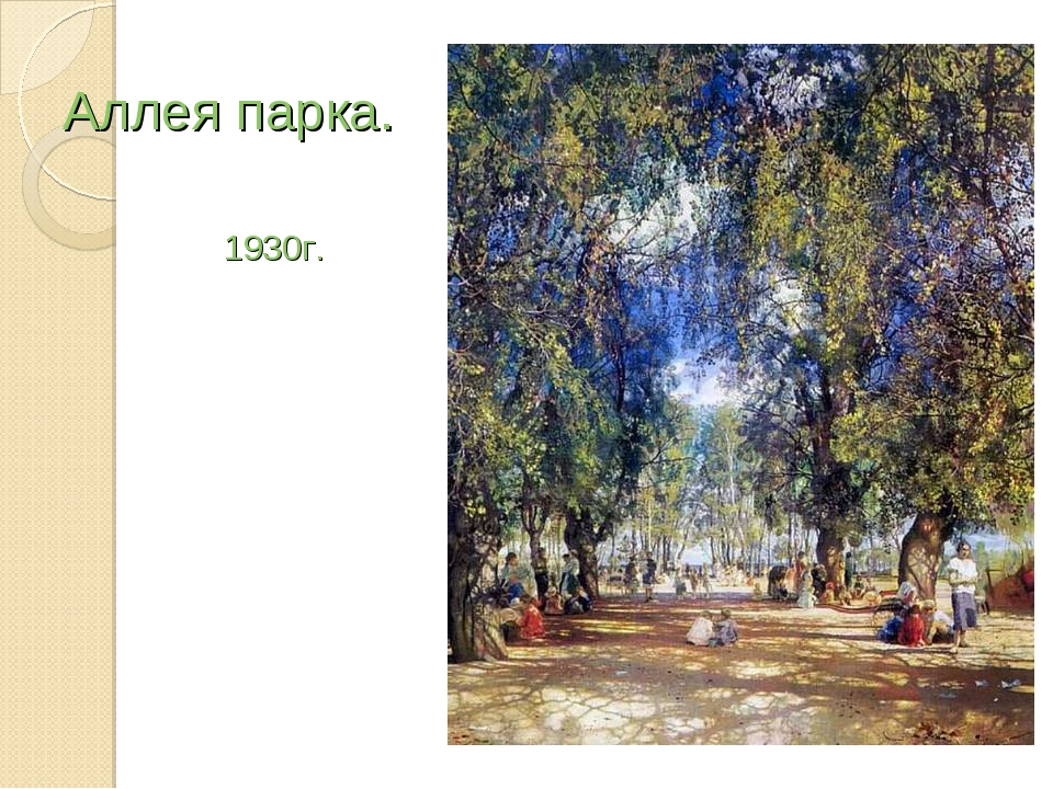 Аллея парка. 1930г.