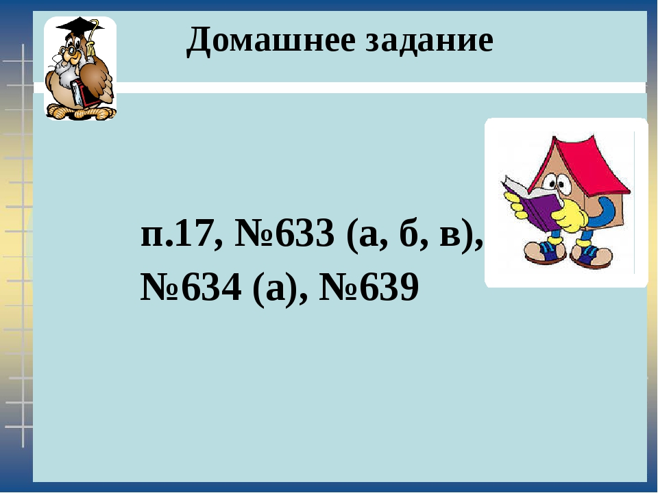 Домашнее задание п.17, №633 (а, б, в), №634 (а), №639