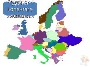 Португалия Лиссабон Испания Мадрид Франция Париж Греция Афины Италия Рим Бель