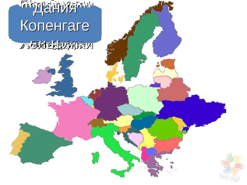 Португалия Лиссабон Испания Мадрид Франция Париж Греция Афины Италия Рим Бель...