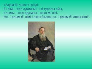 «Адам бөлшек тәрізді: бөлімі – сол адамның өзі туралы ойы, алымы – сол адамн