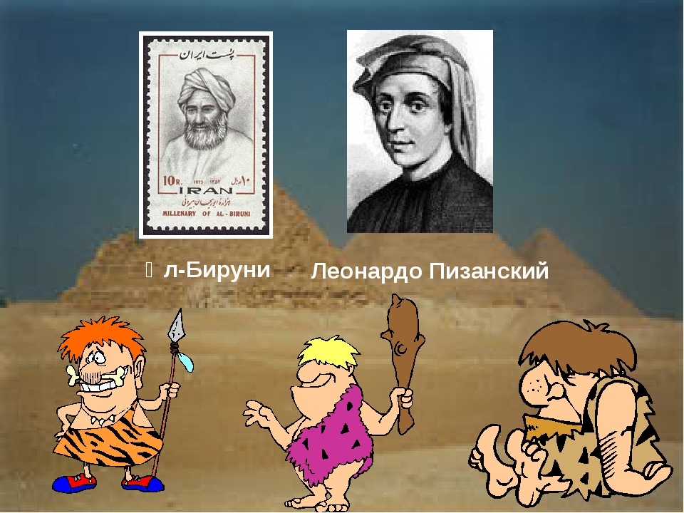 Әл-Бируни Леонардо Пизанский