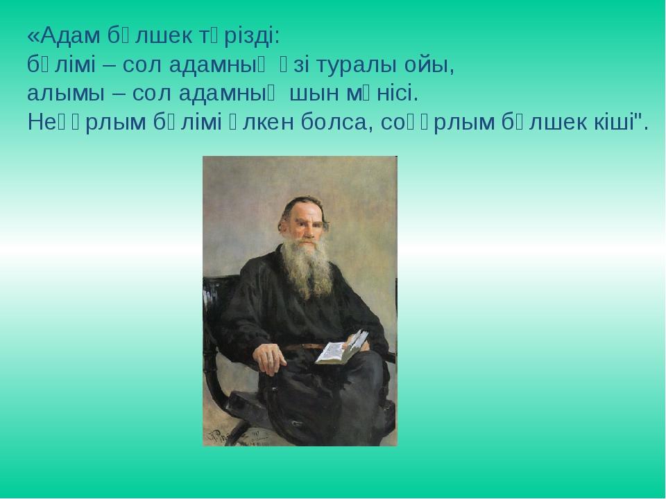«Адам бөлшек тәрізді: бөлімі – сол адамның өзі туралы ойы, алымы – сол адамн...