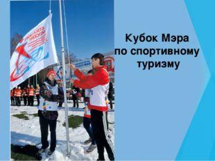 Кубок Мэра по спортивному туризму
