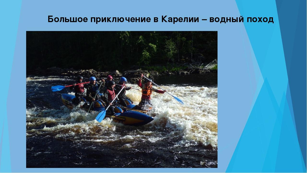 Большое приключение в Карелии – водный поход