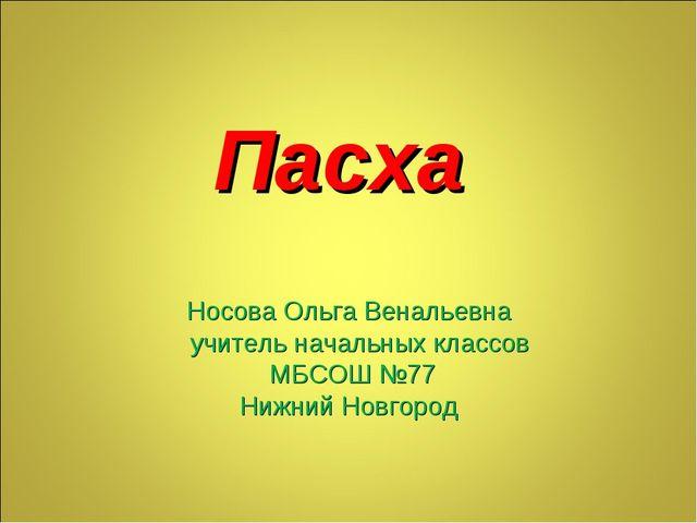 Пасха Носова Ольга Венальевна учитель начальных классов МБСОШ №77 Нижний Новг...