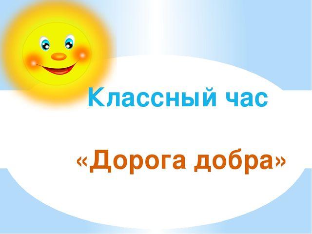 Классный час «Дорога добра»