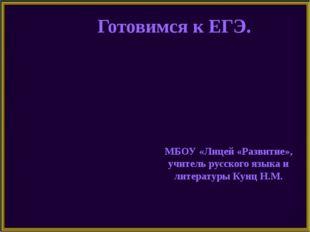 Готовимся к ЕГЭ. МБОУ «Лицей «Развитие», учитель русского языка и литературы