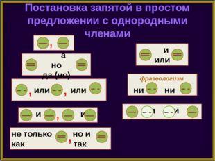 Постановка запятой в простом предложении с однородными членами , или или , ,