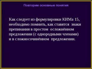 Повторим основные понятия Как следует из формулировки КИМа 15, необходимо пом