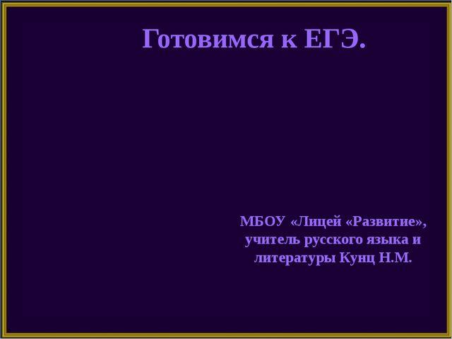 Готовимся к ЕГЭ. МБОУ «Лицей «Развитие», учитель русского языка и литературы...