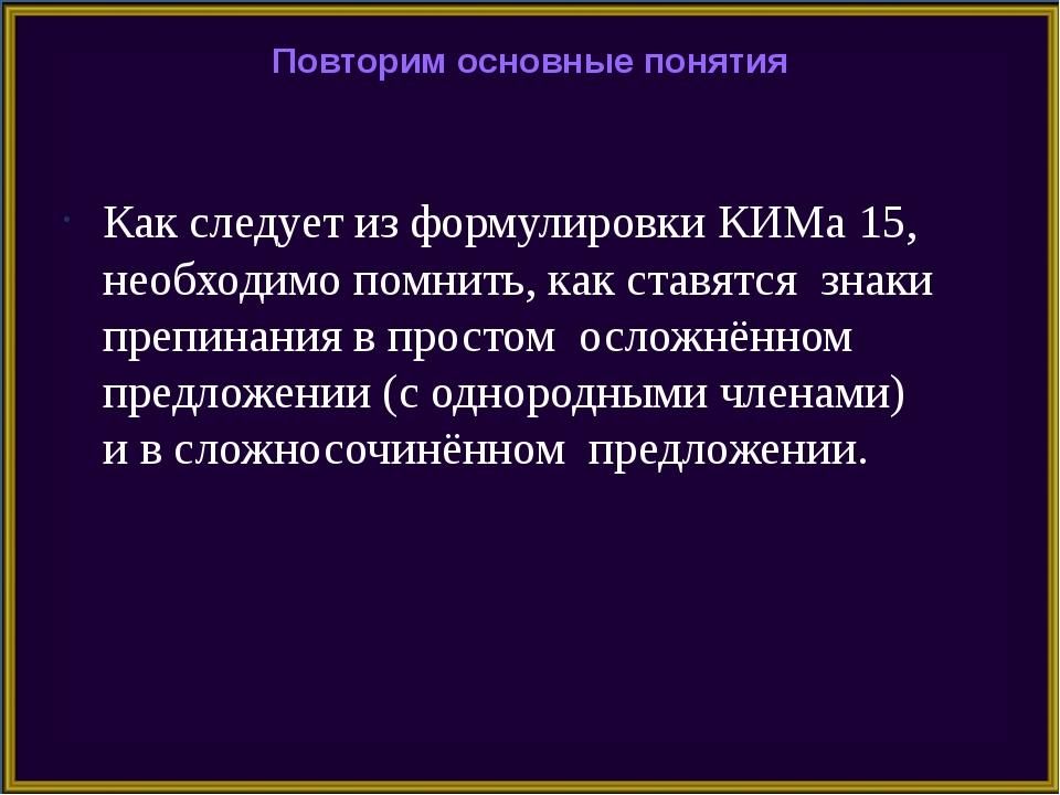 Повторим основные понятия Как следует из формулировки КИМа 15, необходимо пом...