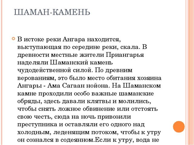 ШАМАН-КАМЕНЬ В истоке реки Ангара находится, выступающая по середине реки, с...