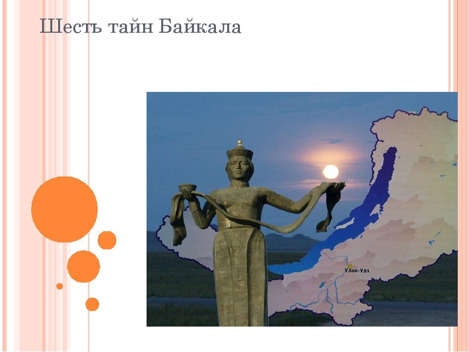 Шесть тайн Байкала