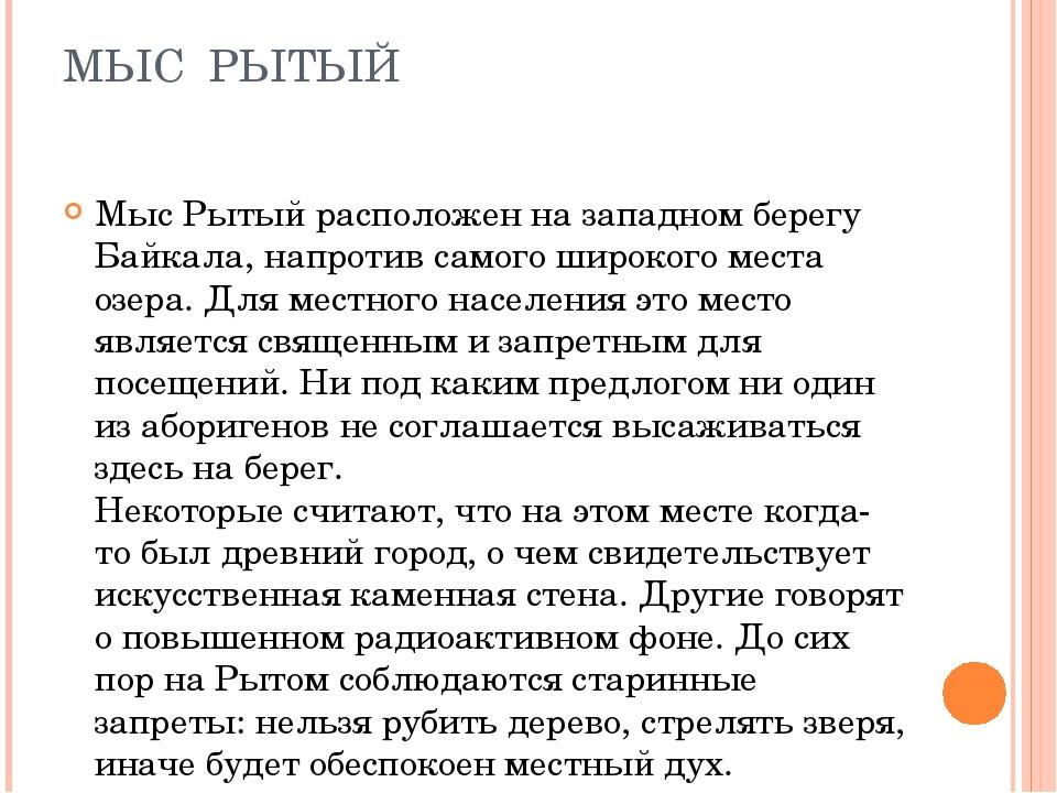 МЫС РЫТЫЙ Мыс Рытый расположен на западном берегу Байкала, напротив самого ши...