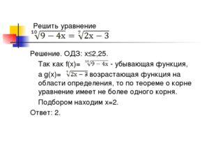 Решить уравнение Решение. ОДЗ: х≤2,25. Так как f(x)= - убывающая функция, а