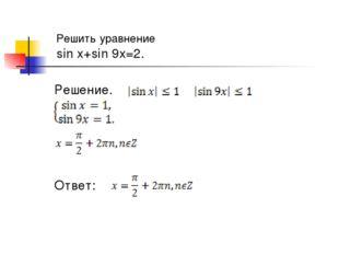 Решить уравнение sin x+sin 9x=2. Решение. Ответ: