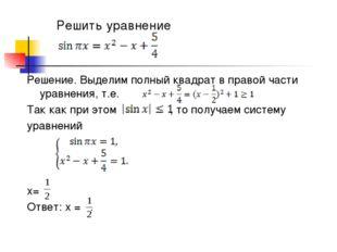 Решить уравнение Решение. Выделим полный квадрат в правой части уравнения, т