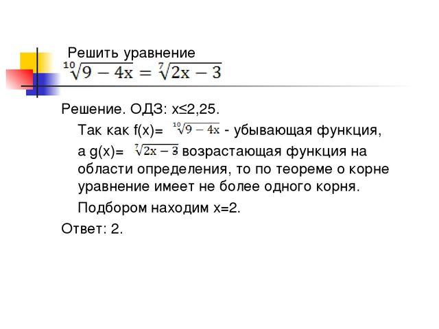 Решить уравнение Решение. ОДЗ: х≤2,25. Так как f(x)= - убывающая функция, а...