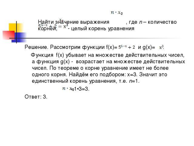 Найти значение выражения , где n – количество корней, - целый корень уравнени...
