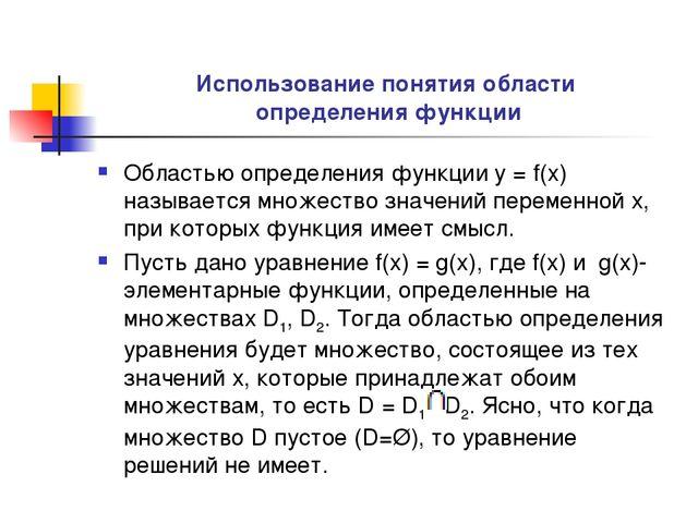 Использование понятия области определения функции Областью определения функци...
