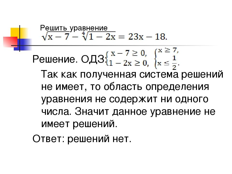 Решить уравнение Решение. ОДЗ: Так как полученная система решений не имеет,...