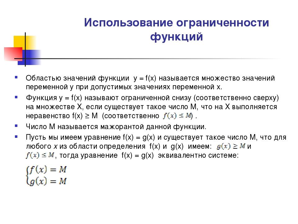 Использование ограниченности функций Областью значений функции y = f(x) назы...