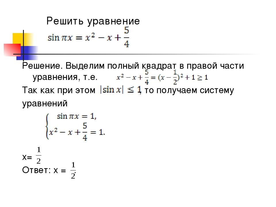 Решить уравнение Решение. Выделим полный квадрат в правой части уравнения, т...