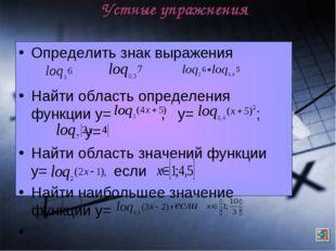 Устные упражнения Определить знак выражения Найти область определения функции