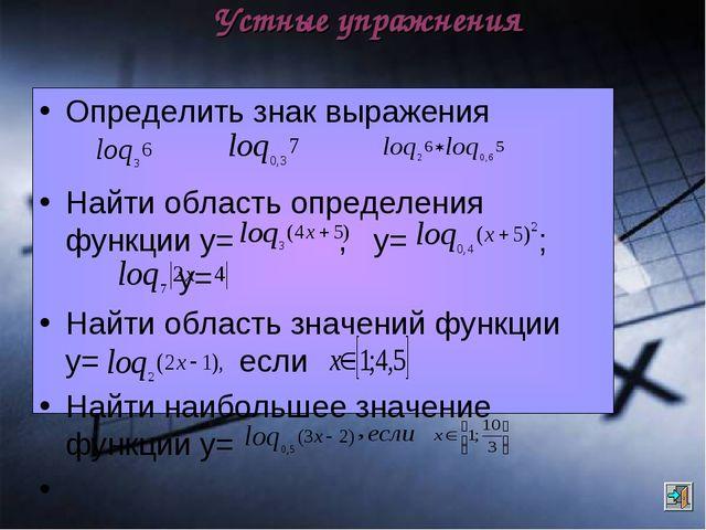 Устные упражнения Определить знак выражения Найти область определения функции...