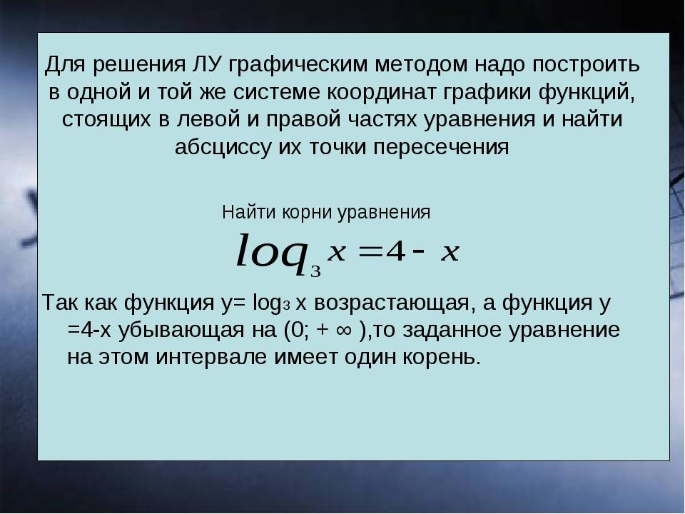 Для решения ЛУ графическим методом надо построить в одной и той же системе ко...
