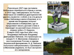 Революция 1917 года заставила Набоковых перебраться в Крым, а затем, в 1919 г