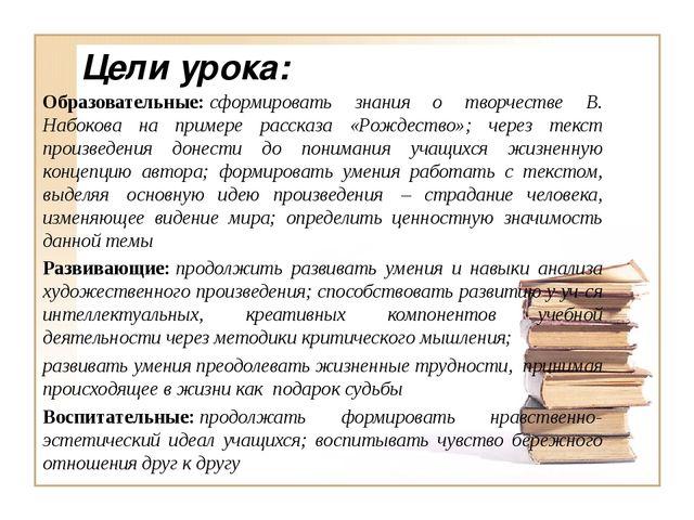 Цели урока: Образовательные:сформировать знания о творчестве В. Набокова на...