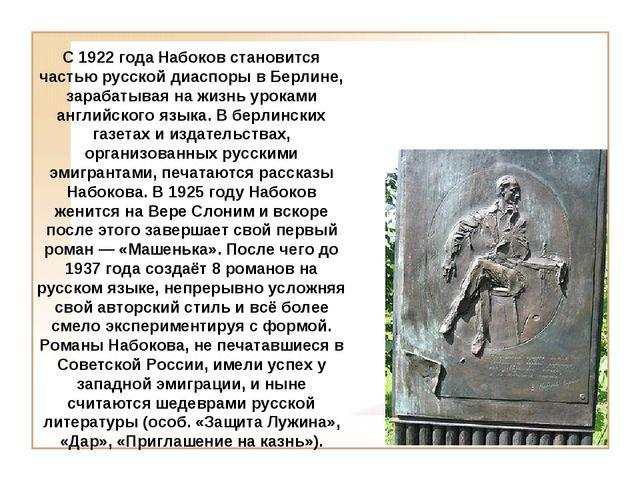 С 1922 года Набоков становится частью русской диаспоры в Берлине, зарабатывая...