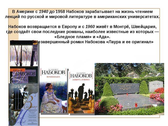 В Америке с 1940 до 1958 Набоков зарабатывает на жизнь чтением лекций по рус...