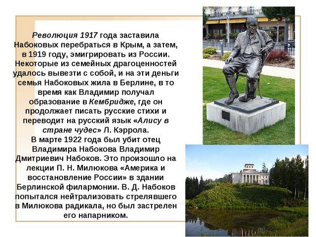 Революция 1917 года заставила Набоковых перебраться в Крым, а затем, в 1919 г...