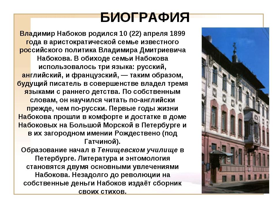 БИОГРАФИЯ Владимир Набоков родился 10 (22) апреля 1899 года в аристократическ...