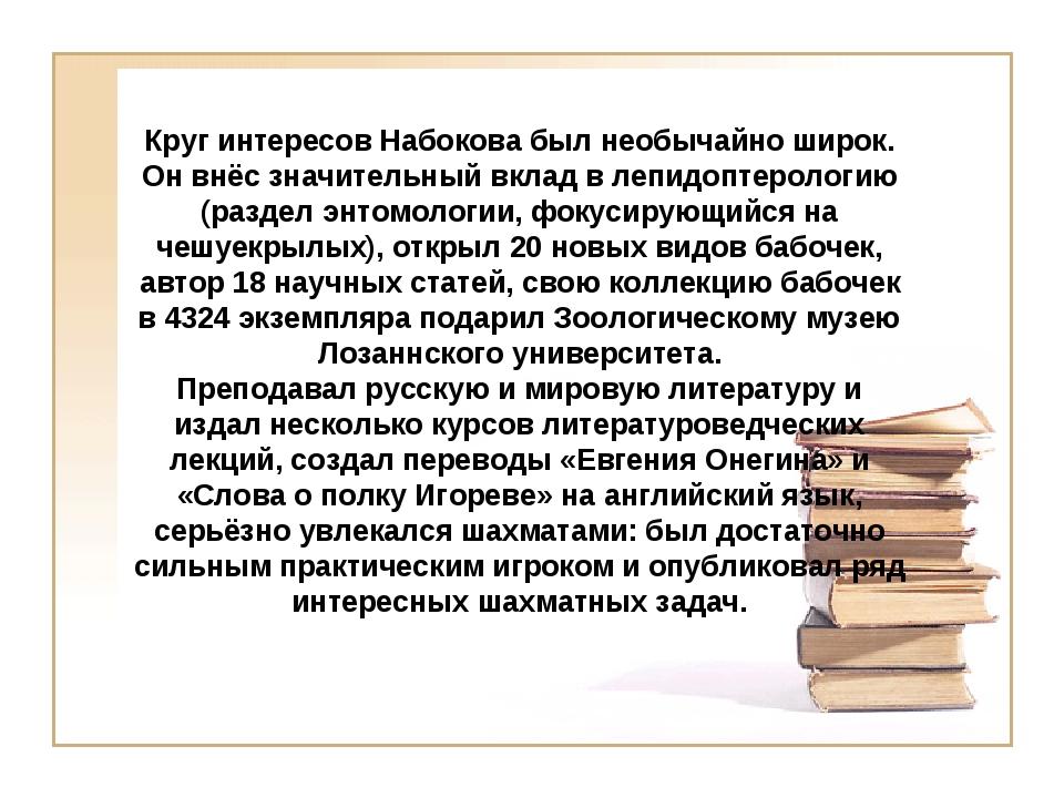Круг интересов Набокова был необычайно широк. Он внёс значительный вклад в ле...