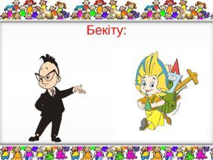 Бекіту: