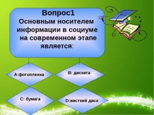 Вопрос1 Основным носителем информации в социуме на современном этапе являетс